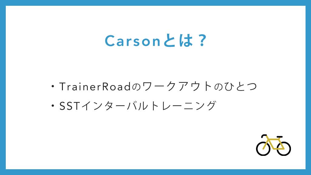 Carsonとは? TrainerRoadのワークアウトのひとつ SSTインターバルトレーニング