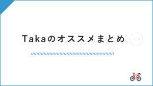 Takaのオススメまとめ